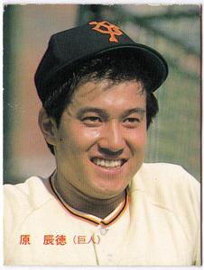 カルビー プロ野球チップスカード 1987年 No.96 原辰徳(読売ジャイアンツ) 巨人