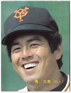 カルビー プロ野球チップスカード 1984年 No.61 角三男(読売ジャイアンツ) 巨人