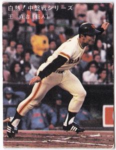 カルビー プロ野球チップスカード 1980年 No.131 王貞治(読売ジャイアンツ) 巨人