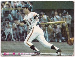 カルビー プロ野球チップスカード 1980年 No.228 高田繁(読売ジャイアンツ) 巨人