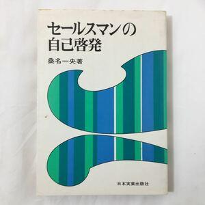 zaa-26★セールス啓発 (1974年) -桑名 一央 (著) ダイヤモンドセールス編集企画  古書, 1974/7/10