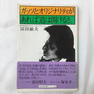 zaa-26-②★ガッツとオリジナリティがあれば道は開けるさ。富田 敏夫 (著) プレジデント社 1981年
