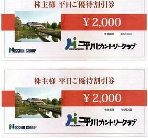 平川カントリークラブ 平日ご優待割引券 1ラウンドプレー代2,000円割引券2枚(4000円分) 有効期限 2022.6.30迄