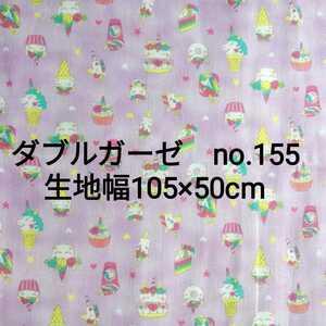 No.155 薄紫 ゆめかわ ユニコーン ダブルガーゼ 生地幅105×50cm 綿100% ハート 女の子 スイーツ ハギレ ケーキ 手芸用品 ハンドメイド