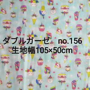 No.156 グリーン ゆめかわ ユニコーン ダブルガーゼ 生地幅105×50cm 綿100% ハート 女の子 スイーツ スゥイート ケーキ 黄緑 ハンドメイド