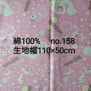 No.158 ピンク ベビーホッペ 綿100% 生地幅110×50cm 日本製 オックス生地 女の子 ホッペちゃん サン宝石 ゆめかわ ハンドメイド ハギレ