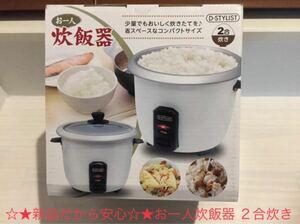 お一人炊飯器 2合炊き(計量カップ&しゃもじ付き)【新品】