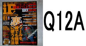 IP・Q12