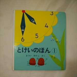 zaa-27♪とけいのほん1 (幼児絵本シリーズ) (日本語) ハードカバー 1993/3/10 まつい のりこ (著)