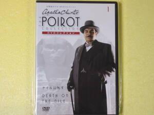 名探偵ポワロ  「ナイルに死す」 DVDコレクション 創刊第1号