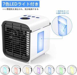 【新品未使用】冷風機 冷風扇 クーラー ミニ エアコンファン 小型クーラー 卓上冷風扇 空気清浄機能付き 風量2段階切り替え コンパクト