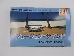 中古カセット BGM フュージョンサウンド カムトゥゲザー コパカバーナ 他全10曲 演奏のみ 2135 ★併20200626の商品画像