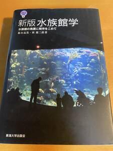 新版 水族館学 水族館の望ましい発展のために 初版 東海大学自然科学叢書 D00577