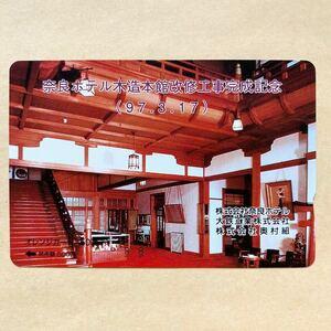 【使用済1穴】 オレンジカード JR西日本 奈良ホテル木造本館改修工事完成記念