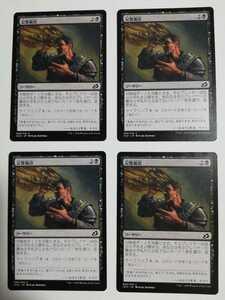 MTG マジックザギャザリング 記憶漏出 日本語版 4枚セット