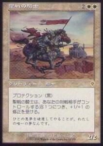 037043-009 IN/INV 聖戦の騎士/Crusading Knight 日1枚 ▼