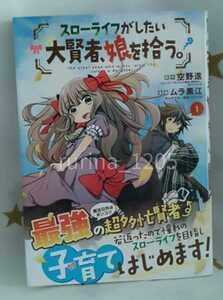 ☆初版 帯つき☆スローライフがしたい大賢者、娘を拾う。 1巻 ムラ黒江/空野進 マグコミ