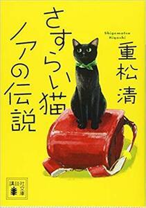 中古 文庫本 ☆ さすらい猫ノアの伝説 重松清 (講談社文庫)