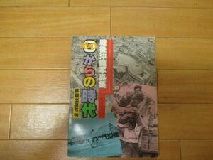 O2CB戦後沖縄写真集