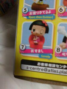 チコちゃんに叱られる チコちゃん&キョエちゃんコードキーパー (7) おすまし リーメント