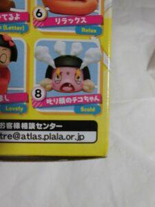 チコちゃんに叱られる チコちゃん&キョエちゃんコードキーパー (8) 叱り顔のチコちゃん リーメント