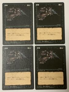 MTG【恐怖】4枚セット 日本語版 4版 4ed 黒枠 プレイ用