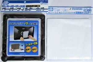 Mr.スーパーブース用 ペーパーフィルターカバー & 交換用フィルター セット GT03C & GT03F Mr.ホビー iyasaka