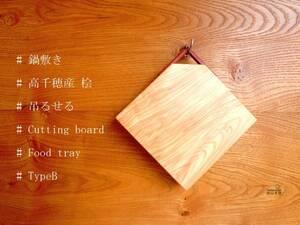 【高千穂産桧】木製鍋敷き♪カッティングボード♪フードトレー♪ TypeB