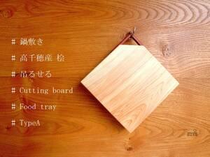 【高千穂産桧】木製鍋敷き♪カッティングボード♪フードトレー♪ TypeA
