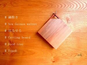【訳あり品】 木製鍋敷き♪ニューギニアウォルナット TypeB