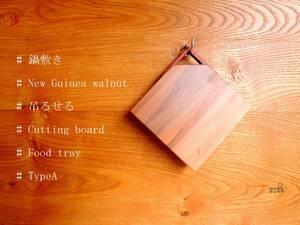 【訳あり品】 木製鍋敷き♪ニューギニアウォルナット TypeA.
