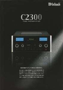 McIntosh C2300のカタログ マッキントッシュ 管2475
