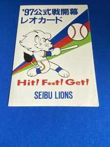 ♪♪西武鉄道 レオカード 未使用 美品 西武ライオンズ 97年公式戦開幕 記念カード Hit! Foot! Get!♪♪
