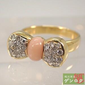 【中古】 ポンテヴェキオ りぼんモチーフ 750(K18) ダイヤ サンゴ ピンク リング・指輪 11.5号 珊瑚 Ponte Vecchio【質屋】