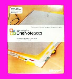 【238】 Microsoft Office OneNote2003 未開封品 マイクロソフト オフィス ワンノート デジタル 電子ノート 情報 集約 管理 4988648149939