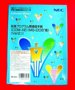 【636】NEC PC-9800用 ソフトウェア ライブラリー 拡張プログラム間通信手順 COM-XE MS-DOS版 2.1 未開封品 4988621335779 PS98-1508-34