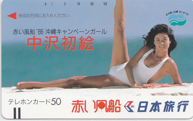 中沢初絵 日本旅行/ハイレグ水着 【テレカ】 R2.6.9 ★送料最安60円~