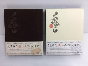 ◆[Blu-ray] くまみこ -みこぼっくす- 初回限定版 全2巻セット 中古品 syadv024262