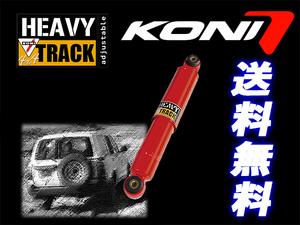 KONI HeavyTrack ビックホーン UBS69GW UBS69DW リア用  送料無料(除く、沖縄)
