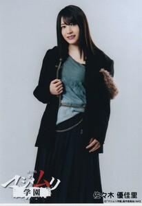 AKB48 佐々木優佳里 舞台版「マジムリ学園」会場 生写真 チュウ膝上
