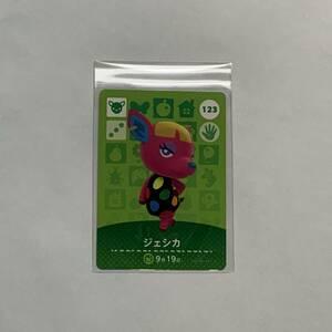 即発送 新品未使用 どうぶつの森 amiiboカード Nintendo Switch ニンテンドー スイッチ 任天堂 日本製 第2弾 123 ジェシカ