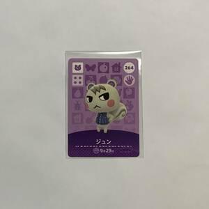 即発送 新品未使用 どうぶつの森 amiiboカード Nintendo Switch ニンテンドー スイッチ 任天堂 日本製 第3弾 264 ジュン
