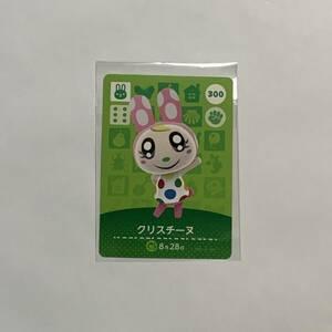 即発送 新品未使用 どうぶつの森 amiiboカード Nintendo Switch ニンテンドー スイッチ 任天堂 日本製 第3弾 300 クリスチーヌ