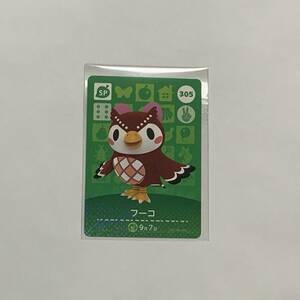 即発送 新品未使用 どうぶつの森 amiiboカード Nintendo Switch ニンテンドー スイッチ 任天堂 日本製 第4弾 305 フーコ