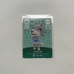 即発送 新品未使用 どうぶつの森 amiiboカード Nintendo Switch ニンテンドー スイッチ 任天堂 日本製 第4弾 338 シベリア
