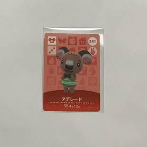 即発送 新品未使用 どうぶつの森 amiiboカード Nintendo Switch ニンテンドー スイッチ 任天堂 日本製 第4弾 341 アデレード