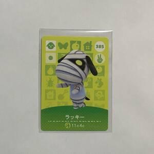 即発送 新品未使用 どうぶつの森 amiiboカード Nintendo Switch ニンテンドー スイッチ 任天堂 日本製 第4弾 385 ラッキー