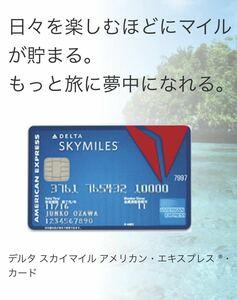 【正規紹介】デルタスカイマイル アメリカンエキスプレスカード 特典 9,000マイル AMEX 審査緩 ブラック 外国籍 低収入 主婦 歓迎
