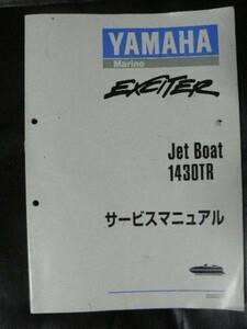 Yamaha  *  ...  Sai  Тар 1430TR *  ...  Новый  Аль  *  Бесплатная доставка  * EXCITER