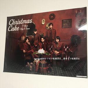 ◆非売品◆king&prince セブンイレブン クリスマスケーキ広告 特大ポスター 光沢 85×60 平野紫耀 永瀬廉 岸優太 神宮寺勇太